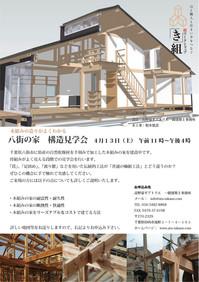 八街の家構造見学会.jpg
